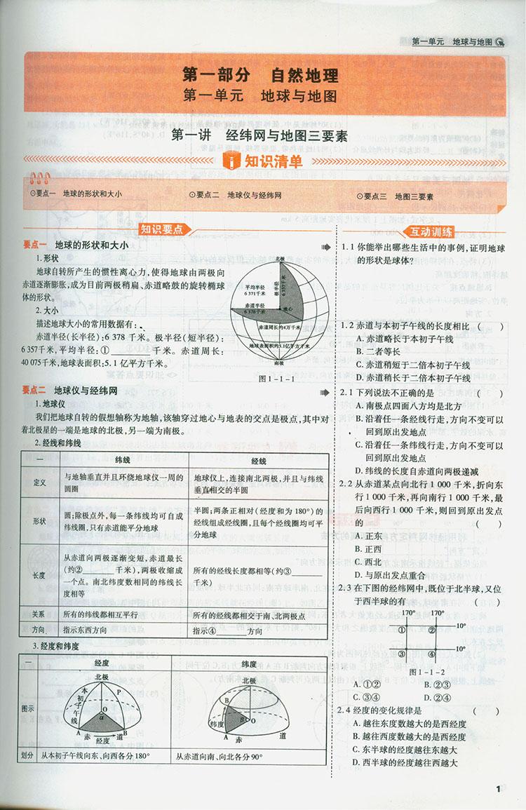 > 官方正品 2015版 高中习题化知识清单 地理 课标版 53必备工具书